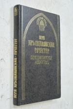 Бенедиктинское аббатство.