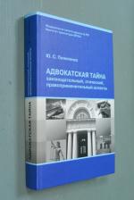 Адвокатская тайна: законодательный, этический, правоприменительный аспекты.