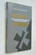 Великая Германия. Формирование немецкой национальной идеи накануне Первой мировой войны.