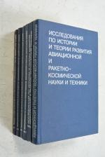 Исследования по истории и теории развития авиационной и ракетно-космической науки и техники.