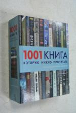 1001 книга которую нужно прочитать.