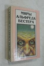 Миры Альфреда Бестера. Том 3.