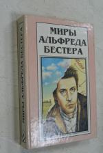 Миры Альфреда Бестера. Том 4.