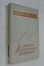 А. Д. Кастальский: Статьи. Воспоминания. Материалы.