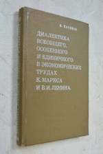 Диалектика всеобщего, особенного и единичного в экономических трудах К. Маркса и В.И. Ленина