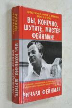 Вы конечно шутите, мистер Фейнман!