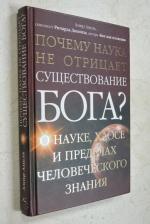 Почему наука не отрицает существование Бога?О науке, хаосе и пределах человеческого знания. Пер. А. Анваер.