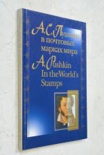 А.С. Пушкин в почтовых марках мира. A. Pushkin in the Worlds Stamps.