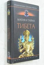 Магия и тайна Тибета.