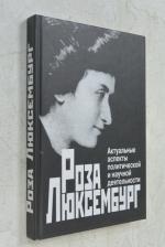 Роза Люксембург: Актуальные аспекты политической и научной деятельности (К 85-летию со дня гибели).