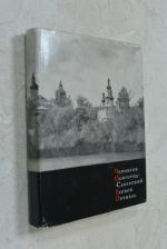 Чернигов, Новгород-Северский, Глухов, Путивль.