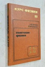 Курс физики в 3-х томах. Т. III. Квантовая физика.