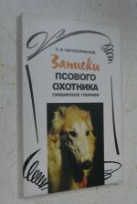 Записки псового охотника Симбирской губернии.