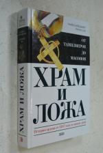 Храм и Ложа. От Тамплиеров до Масонов.