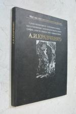 А.И.Кравченко. Мастера Советского книжного искусства