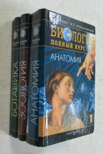 Биология. Полный курс в трех томах.