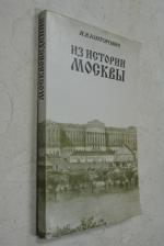 Из истории Москвы.
