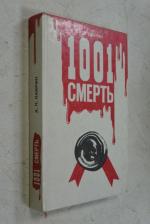 1001 смерть.