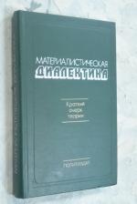 Материалистическая диалектика: Краткий очерк теории.