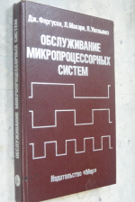 Обслуживание микропроцессорных систем.