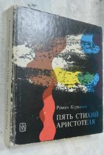 Пять стихий Аристотеля.