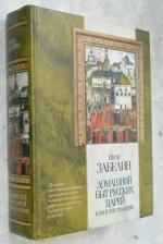 Домашний быт русских царей в XVI и XVII столетиях.