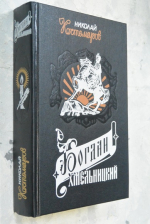 Богдан Хмельницкий. Материалы и исследования.