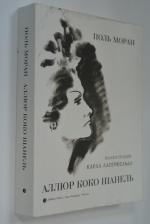 Аллюр Коко Шанель.