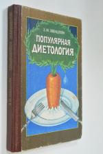 Популярная диетология.