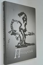 Изография души. (Григорий Викторович Потоцкий).