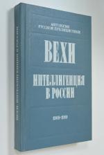 Вехи.Интеллигенция в России.Сборник статей 1909-1910 гг.