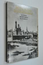 Москва златоглавая в старых фотографиях и гравюрах. Набор открыток.