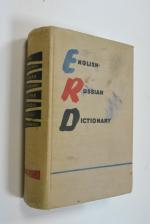 Англо - русский учебный словарь.