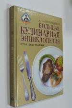 Большая кулинарная энциклопедия. Путь к сердцу мужчины