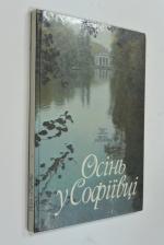 Осень в Софиевке.