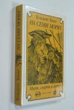 На семи морях: Моряк, смерть и дьявол. Хроника старины