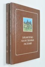 Библиотечка лекарственных растений. Собрание народной и научной медицины. 2 тома.