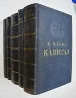 Капитал. IV тома. В 5-ти книгах.