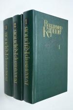 Избранные произведения в 3 томах.