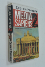 Media Sapiens-2. Дневник информационного террориста.