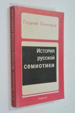 История русской семиотики до и после 1917 года.