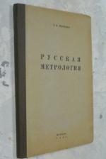Русская метрология.