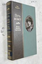 Путь комет. Жизнь Марины Цветаевой.