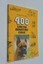 400 советов любителю собак.