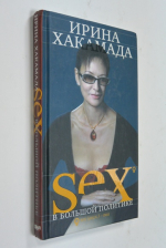 Sex в большой политике. Самоучитель self-made woman.