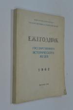 Ежегодник Государственного Исторического музея. 1962 год.