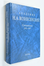 Академик Н.А. Вознесенский. Сочинения. 1931-1947.