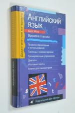 Английский язык: Времена глагола: Дидактические материалы.