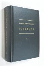 Вольфила (Петроградская Вольная Философская Ассоциация). 1919–1924. Книга вторая: Хроника. Портреты.