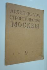 Архитектура и строительство Москвы.Выпуск 9.